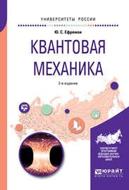 Квантовая механика 2-е изд., испр. и доп. Учебное пособие для вузов