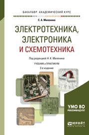 Электротехника, электроника и схемотехника 2-е изд., пер. и доп. Учебник и практикум для академического бакалавриата