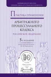 Практика применения арбитражного процессуального кодекса РФ 5-е изд., пер. и доп