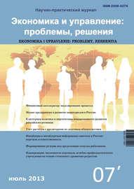 Экономика и управление: проблемы, решения №07/2012
