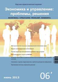 Экономика и управление: проблемы, решения №06/2013