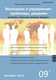 Экономика и управление: проблемы, решения №09/2013