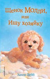 Книга Щенок Молли, или Ищу хозяйку