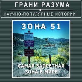 Загадки XX века. Зона-51. Самая запретная зона в мире