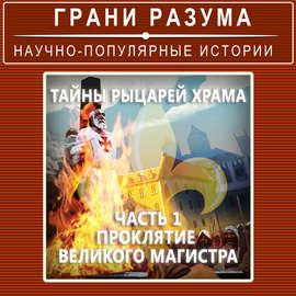 Тайны рыцарей Храма. Часть 1. Проклятие Великого Магистра