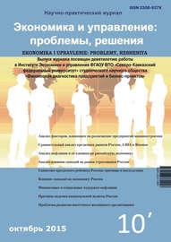 Экономика и управление: проблемы, решения №10/2015