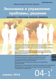 Экономика и управление: проблемы, решения №04/2016