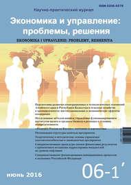 Экономика и управление: проблемы, решения №06/2016