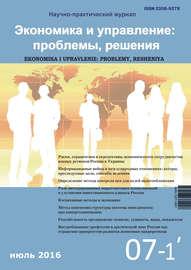 Экономика и управление: проблемы, решения №07/2016