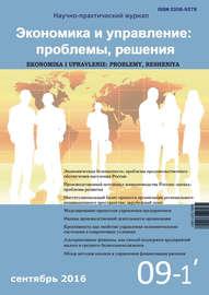 Экономика и управление: проблемы, решения №09/2016