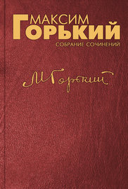 Письмо работницам фабрики «Туркшёлк» по поводу присвоения фабрике имени М. Горького