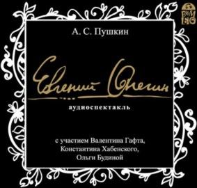 Евгений Онегин. Аудиоспектакль
