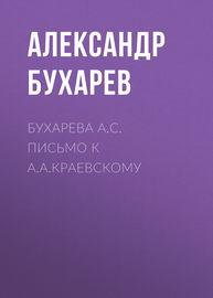Бухарева А.С. Письмо к А.А.Краевскому