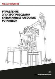 Управление электроприводами скважинных насосных установок