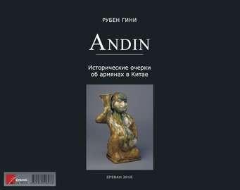 Андин. Исторические очерки об армянах в Китае