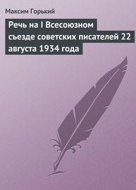 Речь на I Всесоюзном съезде советских писателей 22 августа 1934 года