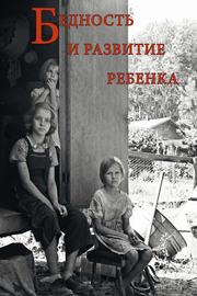 Бедность и развитие ребенка