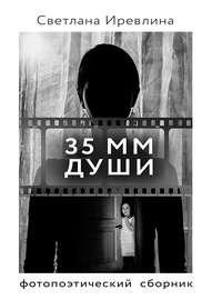 35 мм Души