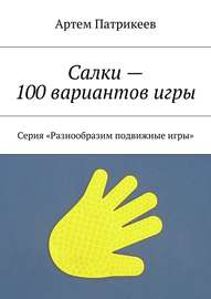 Салки – 100 вариантов игры. Серия «Разнообразим подвижные игры»