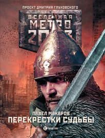 Книга Метро 2033: Перекрестки судьбы