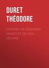 Histoire de ?douard Manet et de son oeuvre