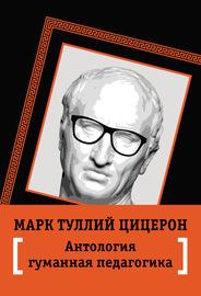 Книга Антология гуманной педагогики