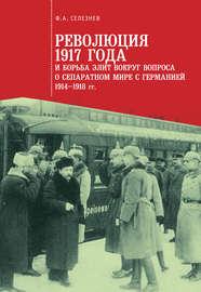 Революция 1917 года и борьба элит вокруг вопроса о сепаратном мире с Германией (1914–1918 гг.)