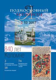 Подмосковный летописец № 2 (52) 2017