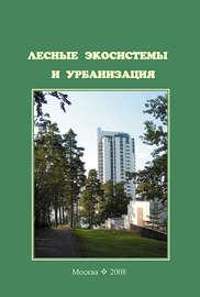 Лесные экосистемы и урбанизация