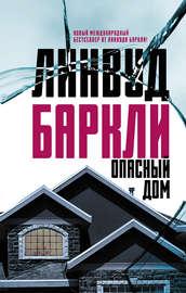 Книга Опасный дом