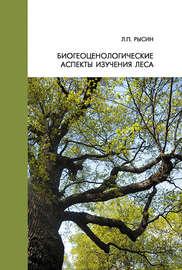 Биогеоценологические аспекты изучения леса