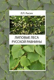 Липовые леса Русской равнины