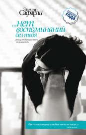 Книга …нет воспоминаний без тебя (сборник)