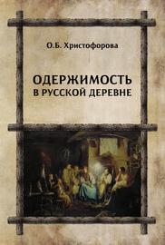 Одержимость в русской деревне