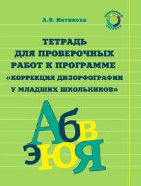 Тетрадь для проверочных работ к программе «Коррекция дизорфографии у младших школьников»