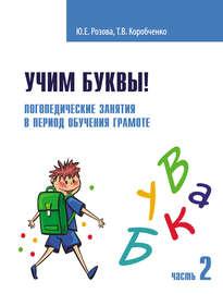 Учим буквы! Логопедические занятия в период обучения грамоте. Часть 2