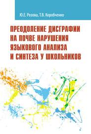 Преодоление дисграфии на почве нарушения языкового анализа и синтеза у школьников