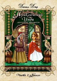 Приключения Инди, маленькой принцессы. Часть вторая «Ягиня»