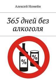 365 дней без алкоголя