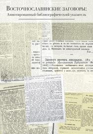 Восточнославянские заговоры. Аннотированный библиографический указатель