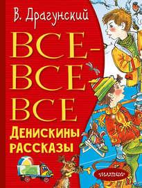 Книга Все-все-все Денискины рассказы
