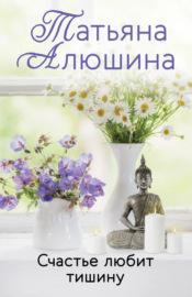 Книга Счастье любит тишину