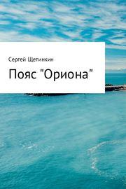 Пояс «Ориона»