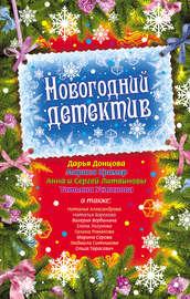 Книга Новогодний детектив (сборник)