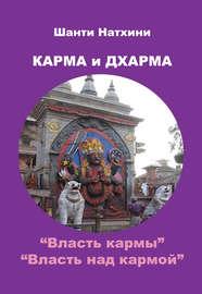 Карма и Дхарма (сборник)