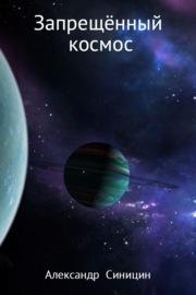 Запрещённый космос