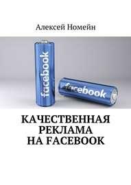 Качественная реклама на Facebook