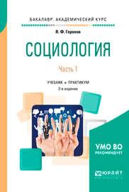 Социология в 2 ч. Часть 1 2-е изд., испр. и доп. Учебник и практикум для академического бакалавриата
