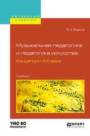 Музыкальная педагогика и педагогика искусства. Концепции XXI века. Учебник для вузов