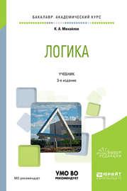Логика 3-е изд., испр. и доп. Учебник для академического бакалавриата